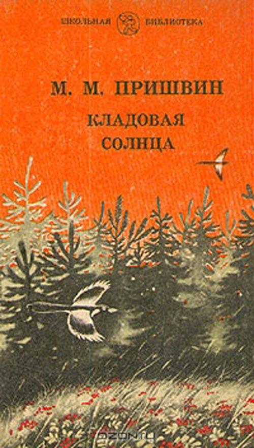Далеко от москвы книга скачать