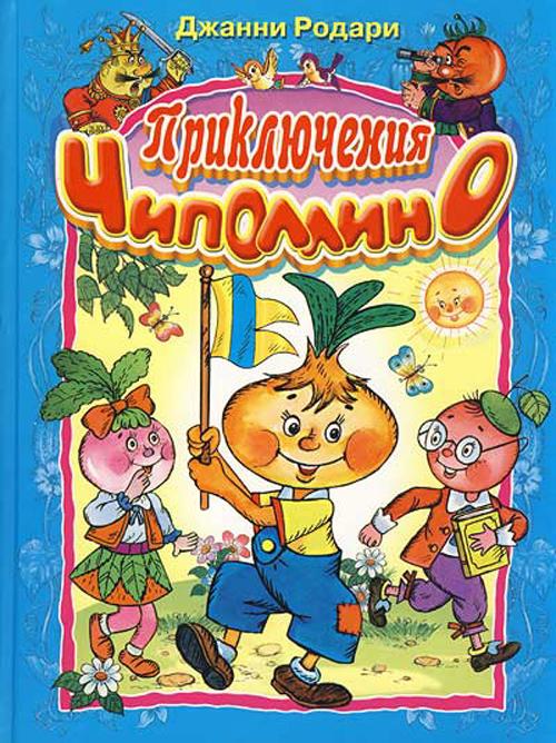 Детская литература для электронной книги скачать бесплатно